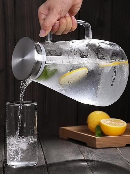 家用冷水壺玻璃耐熱高溫涼白開水杯茶壺扎壺防爆大容量水瓶涼茶壺 滿天星