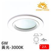 HONEY COMB 一般家用型LED 6W 崁燈 2入一組TK5008-3 黃光