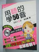 【書寶二手書T5/語言學習_YDG】用聽的學50音-聽一次,記一輩子!_林心穎_附光碟