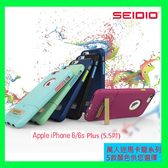 出清品 Seidio New Surface iPhone 6/6s Plus 馬卡龍雙色保護殼