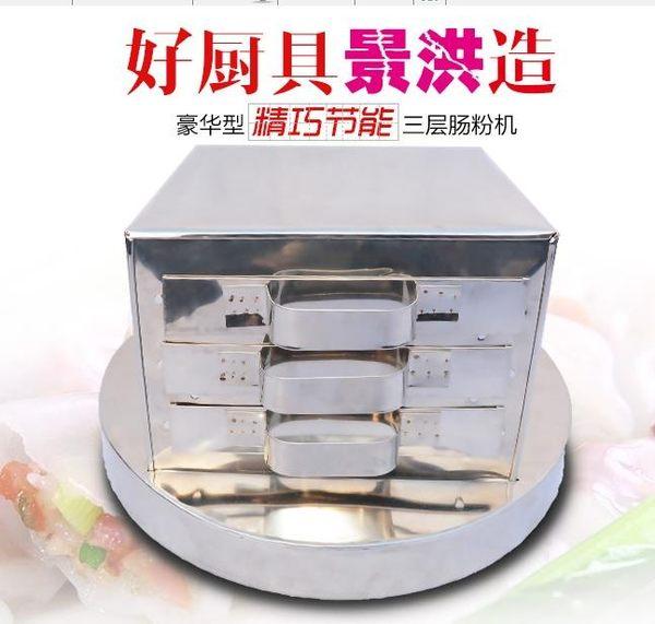 家用腸粉機抽屜式3層蒸爐蒸盤廣東拉腸粉爐三格四抽粉撐包邊igo 衣櫥の秘密