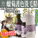 【培菓平價寵物網】杉淬XAN》馬丁香抗菌...