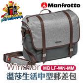 【24期0利率】Manfrotto MB LF-WN-MM 溫莎生活系列 中型郵差包