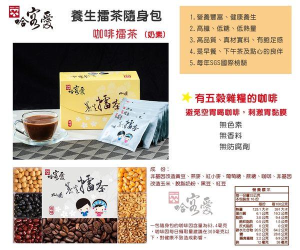 【哈客愛】養生擂茶隨身包--咖啡擂茶 16入/盒(北埔客家擂茶 高纖 低糖 低熱量 即溶好沖泡)