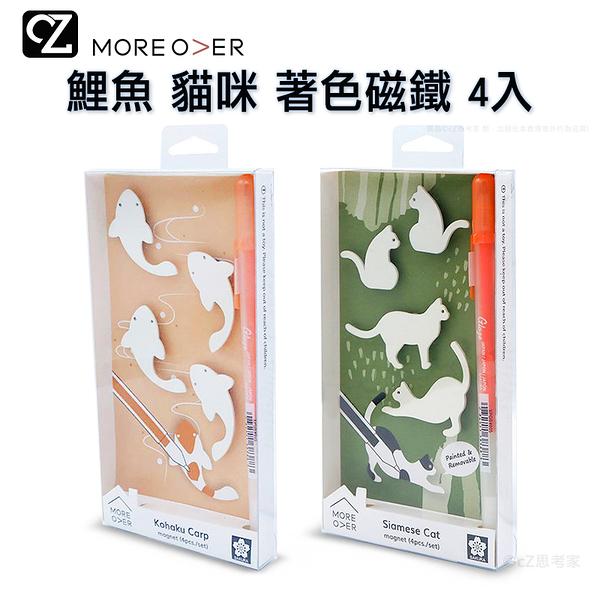 MORE OVER 著色磁鐵 4入 冰箱磁鐵 MEMO磁鐵 留言磁鐵 白板黑板磁鐵 設計師大賞