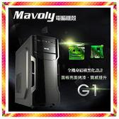 第八代軍規主機 i5-8400型 優化DDR4傳輸 GTX1050TI 4GB 高速SSD固態硬碟