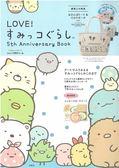 LOVE!San-X角落生物5週年紀念特刊:附提袋&收納包