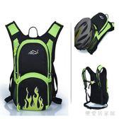 戶外跑步背包男女水袋包越野騎行雙肩超輕運動行山登山徒步摩托車 QG30822『樂愛居家館』