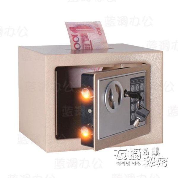 保險櫃家用電子密碼小型迷你入牆投幣式收銀錢保險箱全鋼加厚防盜 衣櫥の秘密