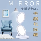 【現貨秒發】LED摺疊化妝鏡 美顏化妝鏡 攜帶 USB 雙面鏡 帶放大鏡 鏡子燈 彩妝鏡 直播