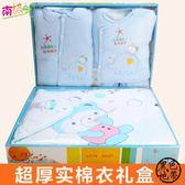 彌月禮盒組 新生兒禮盒棉服棉質嬰兒衣服套裝初生滿月寶寶棉衣母嬰用品秋冬季 ~黑色地帶zone