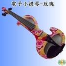 [網音樂城] 小提琴 電子小提琴 玫瑰 ...