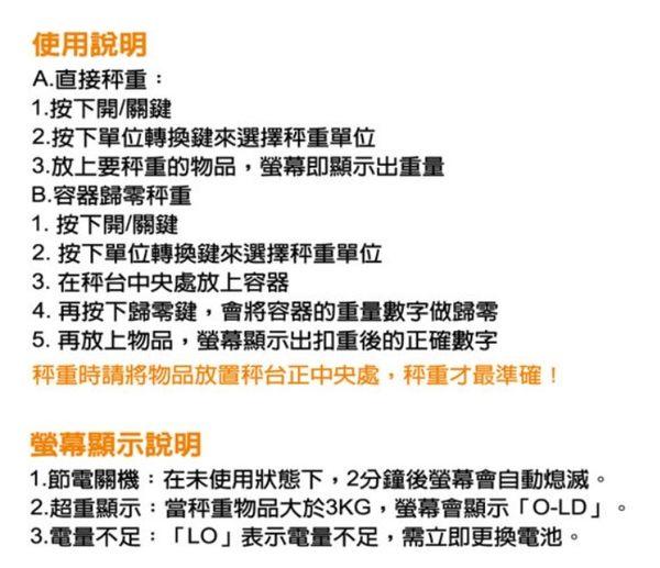 快速出貨★ 立菱尹 多用途家用液晶電子秤 料理秤TM-3000A (烘焙料理好幫手)