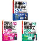 《新日檢JLPT N1+N2+N3 關鍵單字2,500》