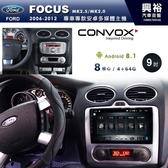 【CONVOX】06~12年 FOCUS MK2.5/MK2.0 恆溫空調專用 9吋螢幕安卓主機*8核4+64G