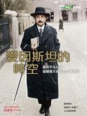《科學人》雜誌博學誌:愛因斯坦的時空