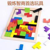 一件85折-拼圖俄羅斯方塊兒童益智力積木質玩具寶寶拼圖2-3-4-5-6-7-8歲男女孩