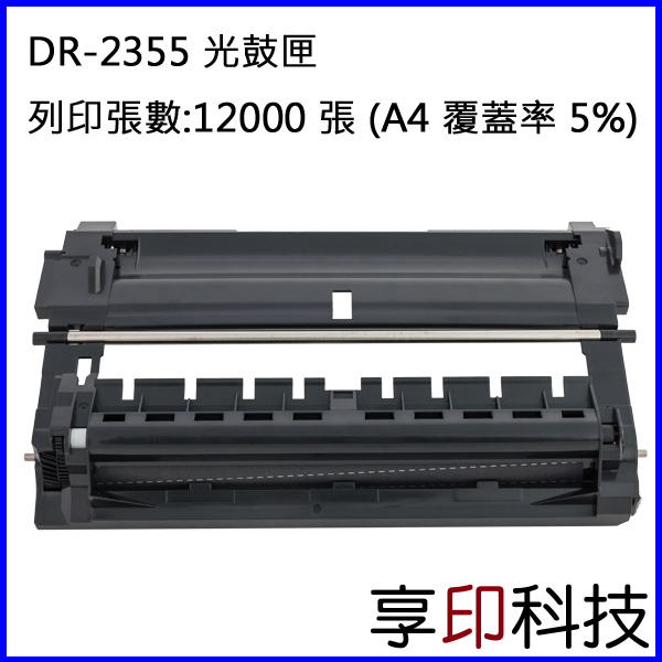 【享印科技】Brother DR-2355/DR2355 副廠感光鼓匣 適用 HL-L2320D/L2360DN/L2365DW/DCP-L2520D