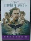 挖寶二手片-N11-029-正版DVD*電影【白鯨傳奇 怒海之心】克里斯漢斯沃