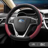方向盤套吉利帝豪EC7金剛GS博越GL新遠景X3S1X6SUV汽車方向盤套四季車把套【快速出貨】