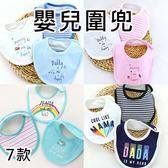 現貨 momscare三件組雙層嬰兒圍兜  7款  寶寶口水巾/兒童圍嘴 《寶寶熊童裝屋》