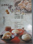 【書寶二手書T4/餐飲_YJV】孟老師的中式麵食_孟兆慶
