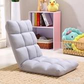 懶人沙發單人榻榻米沙發椅電腦椅床上靠背椅子簡易沙發椅透氣 JY700【Sweet家居】