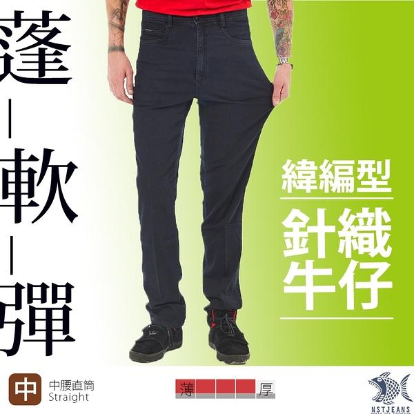 【NST Jeans】霸氣王者獅子刺繡 彈性毛巾牛仔男褲-中腰直筒 395(66667) 台灣製