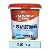 虹牌油漆 彩虹屋 全效抗裂乳膠漆 沁藍 1L