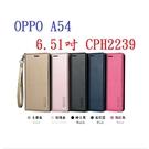 【Hanman】OPPO A54 6.51吋 CPH2239 真皮 皮套 翻頁式 側掀 插卡 保護套