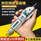 迷你小型電磨機手持電鑚玉石打磨拋光機電動雕刻工具 1995生活雜貨