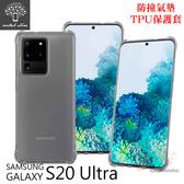 【愛瘋潮】Metal-Slim Samsung Galaxy S20 Ultra 防撞氣墊TPU 手機保護套