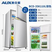 奧克斯冰箱租房家用小型宿舍電冰箱迷你雙三門冷藏冷凍辦公室節能 220V