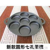 加深煎蛋鍋鑄鐵七孔雞蛋漢堡模具不粘鍋平底鍋蛋餃鍋煎蛋器蛋堡鍋 NMS造物空間