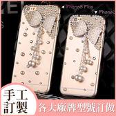 R11s Zenfone4 小米6 Max2 華為 Mate10 Pro LG Q6 手機殼 保護殼 珍珠 蝴蝶 珍珠蝴蝶結