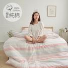 [小日常寢居]#B233#100%天然極致純棉3.5x6.2尺單人床包+雙人舖棉兩用被套+枕套三件組台灣製