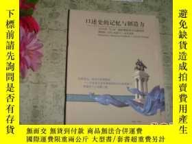 二手書博民逛書店口述史的記憶與創造力-2013年5.18國際博物館日-賈俊學個人