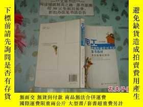 二手書博民逛書店罕見2006年版《電工進網作業許可考試參考教材-高壓類理論部分》