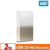 WD My Passport Ultra 2TB 2.5吋 行動硬碟 (白金/薄型)