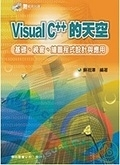 二手書博民逛書店《VISUAL C++的天空:基礎、視窗、繪圖程式設計與應用》