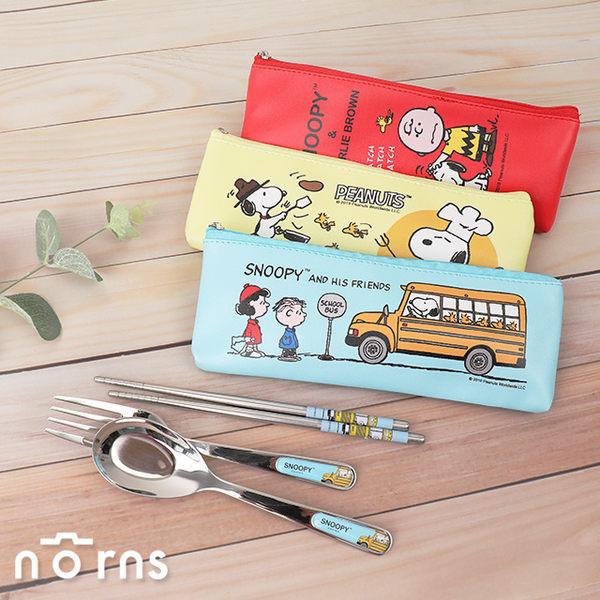 【Snoopy皮質不鏽鋼三件式餐具組】Norns 史努比 304不銹鋼 環保餐具收納袋