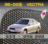 【鑽石紋】96-02年 Vectra 腳踏墊 / 台灣製造 工廠直營 / vectra海馬腳踏墊 vectra腳踏墊 vectra踏墊