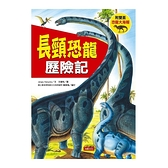 長頸恐龍歷險記(附雙面恐龍大海報)