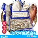 免運費【台北魚市】中秋海鮮禮盒E...