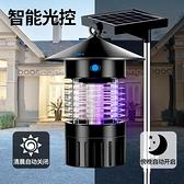 太陽能滅蚊燈戶外防水庭院花園室外驅蚊燈誘蟲燈滅蚊神器  【快速出貨】