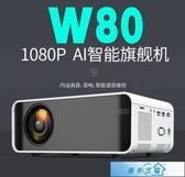 投影機 投影儀家用高清4K小型便攜式智能wifi手機無線同屏3D家庭影院1080P辦公一體機 漫步雲端