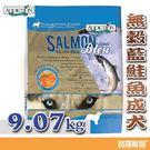 ADD無穀藍鮭魚成犬寵食9.07k g【寶羅寵品】