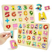 英文數字木製學習手抓板 木質玩具 益智玩具 早教玩具 兒童玩具