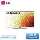 【指定送達不含安裝】[LG 樂金]55型 頂級版一奈米4K電視 55NANO91SPA