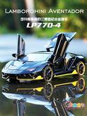 蘭博基尼LP770跑車合金車模開門回力兒童玩具車男孩仿真汽車模型